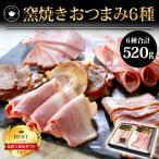 【1月11日より順次出荷】ギフト セット 詰め合わせ お肉 6種 晩酌おつまみセット ギフト 食べ比べ 国産 冷蔵 送料無料 芳味B