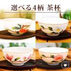 選べる4柄!茶杯 1個 /敬老の日ギフト LZ