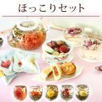 父の日 ギフト お菓子 お茶 詰め合わせ 中華スイーツ3種と花茶7種 ほっこりセット バラ茶 ジャスミン茶