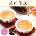 ジャスミン茶/茉莉龍珠 [白龍珠] 200g メール便送料無料