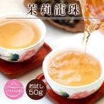 中国茶 ジャスミン茶 茉莉龍珠 マリリュウシュ 白龍珠 50g 茶葉 福建省産 メール便送料無料 ポイント消化
