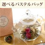 おしゃれ プチギフト 個包装 選べるパステルバッグ 工芸茶3種 セット LZ