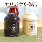 リムテーオリジナル茶缶(パイマル缶)1缶 ブラウンorベージュ /お歳暮お土産
