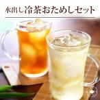 水出し 冷茶 キンキンセット アイスティー 冷やして美味しい全5種のお茶セット 烏龍茶 冬瓜 ジャスミン 菊芋桑の葉 シマ桑 メール便送料無料