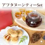 スイーツ ギフト アフタヌーンティーセット 金芽紅茶 スイーツ パイナップルケーキ ティーポットセット お菓子 キャッシュレス還元