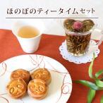 スイーツ プチギフト 個包装 パンダ月餅4個 ジャスミン茶 2種 ほのぼの メール便