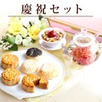 慶祝セット マリーゴールド 八宝茶 スイーツ6種 還暦 長寿祝い 誕生日  お祝 内祝 プレゼント あすつく対応