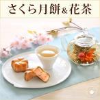 【さくらプチ袋】さくらスイーツと花咲くお茶のギフト さくら月餅 工芸茶 桜餅 和菓子のような 合格祝い 入学祝 卒業祝 内祝い