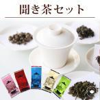中国茶聞き茶セット/中国茶5種と茶器セット 送料無料 /母の日 プレゼント