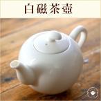 白磁茶壷 /敬老の日ギフト LZ