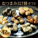 お正月 ギフト おつまみ 海鮮 セット 七宝貝づくし42粒 ひとくち 煮貝 珍味 日本酒 個包装 送料無料