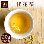 ダイエット お茶 桂花茶 25g 金木犀の香りは食欲を抑える キンモクセイ ノンカフェイン メール便送料無料