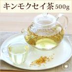 桂花茶 業務用500g 食欲の秋 ...