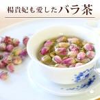 バラ茶/薔薇花茶30g ノンカフェイン デカフェ カフェインレス メール便送料無料