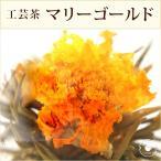 工芸茶 / 万寿富貴(マリーゴールド)10個入 DM便送料無料 / お歳暮お土産