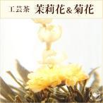 工芸茶 / 東方美人(茉莉花と菊花)10個入 DM便送料無料 / お歳暮お土産