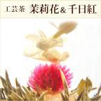 工芸茶/茉莉仙子(茉莉花と千日紅)10個入 メール便送料無料