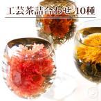 工芸茶詰め合わせ10種セット メール便送料無料/母の日 プレゼント