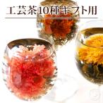 プレゼント カーネーション 花 咲く 花茶 工芸茶10種 セット フラワー ギフト ジャスミン茶 プチギフト メール便 new
