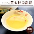 黄金桂烏龍茶【特級】50g  DM便送料無料 / お歳暮お土産