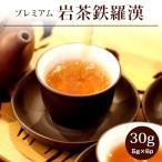 岩茶 / 武夷鉄羅漢25g  DM便送料無料 / お歳暮お土産