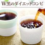 ショッピングダイエット ダイエット お茶 黒烏龍茶 プーアル茶 セット 熟成発酵 W黒のダイエットコンビ 2週間分 メール便送料無料