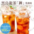 黒烏龍茶 ティーパック 水出し 8g×100包 ポイント消化 龍眼薪焙 『禅』 業務用 セール 黒ウーロン茶