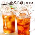 ショッピング安い 黒烏龍茶 ティーバッグ 濃醇な香り 龍眼薪焙煎黒烏龍茶『禅』 卸市場 8g×100p×20袋 煮出し・水出し両用 パック 送料無料 ハロウィン