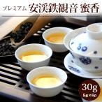 安渓鉄観音烏龍茶 / 伝統焙煎蜜香タイプ50g  メール便送料無料 / バレンタイン