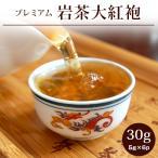 岩茶 / 武夷大紅袍25g  DM便送料無料 / お歳暮お土産