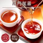 ポイント消化 ポッキリ お試し  紅茶 茶葉 アールグレイ 好きにおススメ 祁門紅茶 50g 安徽省産 キーマン 中国茶 お茶 メール便送料無料