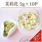 ノンカフェイン お茶 詰め合わせ 5種 健康茶 お試し キクイモ 菊芋茶 板藍根茶 甜茶 杜仲茶 メール便送料無料