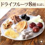 ((期間限定 八宝茶ver. 1/31 13時まで)) ドライフルーツ お試し 8種セット アーモンド さんざし バナナチップス なつめ 個包装 メール便