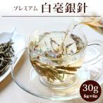 お茶 送料無 ポイント消化 茶葉 白茶 白毫銀針 中国茶  ぱいちゃ はくごうぎんしん 25g メール便