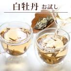 【新茶入荷】 白茶/白牡丹25g  メール便送料無料
