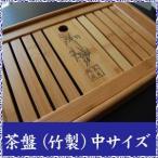 茶盤 竹製 中サイズ 02/送料無料 /バレンタイン