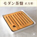 モダン茶盤(正方形) シンプル