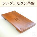 茶器/常/茶盤/シンプルモダン茶盤 無垢竹材 シームレス仕上げ/送料無料