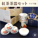 紅茶茶器セット[1]ライチ柄/送料無料 /ホワイトデー お返し