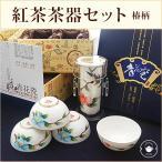 紅茶茶器セット[3] 花[椿]柄/送料無料