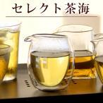 茶海/ セレクト茶海 8種 厳選 茶道具お土産 LZ