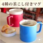 4種の茶こし付きパレットマグLZ