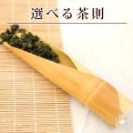 選べる茶則(茶さじ)4種類 竹製 木製 メール便送料無料/敬老の日ギフト