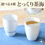 選べる4種 とっくり茶海 ミルクピッチャー 180ml