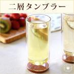 グラス おしゃれ 二層タンブラー KIKORI 1客 200ml コースター要らず ウッドボード付き ダブルウォール カフェ ビール ワイン インテリア雑貨