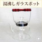アルコールランプ専用 湯沸しガラスポット 満水:約1400ml /銀瓶 茶器 茶道具