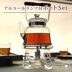 アルコールランプ 付き 湯沸し ガラスポット 1.2L 焼水壷セット/送料無料 /バレンタイン