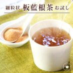 風邪 インフルエンザ 予防 お茶 簡単 ノンカフェイン 漢方 板藍根茶 細顆粒 スティック 1.5g×15P メール便送料無料