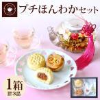プチギフト お菓子 2種 お茶 工芸茶 1個 お礼 お返し メール便 プチほんわかセット