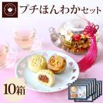 ホワイトデー ノベルティ プチギフト プチほんわかセット 10個 まとめ買い ジャスミン茶 パンダ 月餅 個包装 かわいい 工芸茶 中華菓子 送料無料 wd